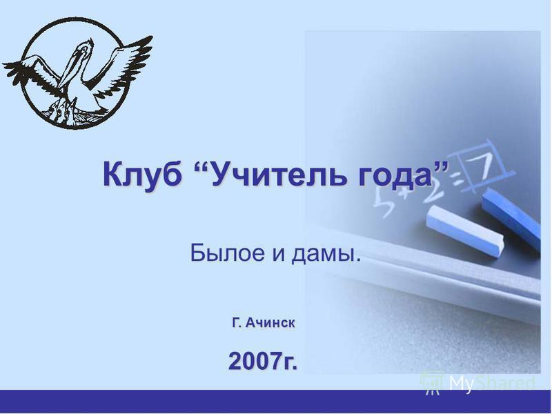 Клуб Учитель года Былое и дамы. Г. Ачинск 2007 г.