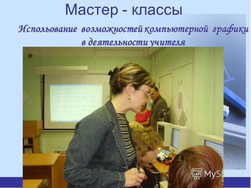 Мастер - классы Испольование возможностей компьютерной графики в деятельности учителя