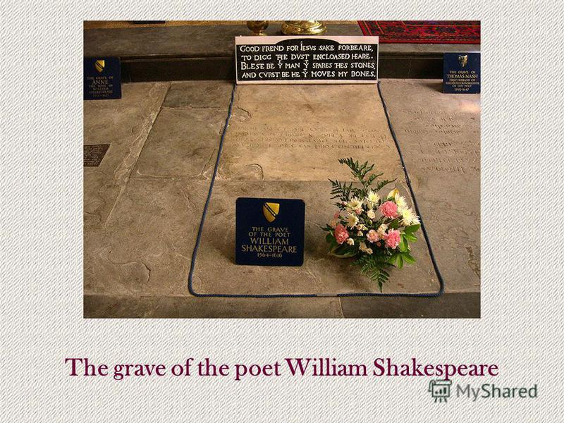 The grave of the poet William Shakespeare