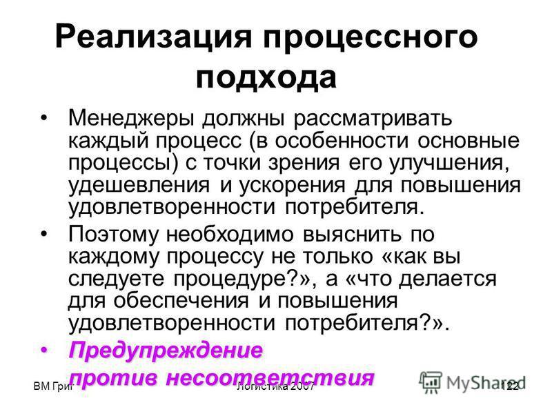 ВМ Григ Логистика 2007121
