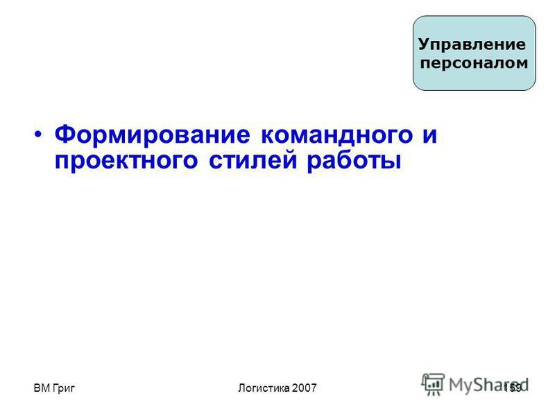 ВМ Григ Логистика 2007158
