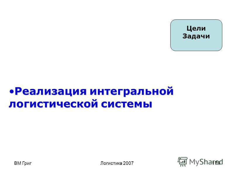 ВМ Григ Логистика 2007173 8 Взаимовыгодные отношения с поставщиками Создание конкурентного преимущества путём формирования стратегических союзов или партнёрств с поставщиками Стратегия Политика