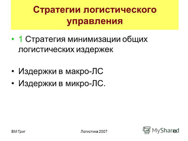 ВМ Григ Логистика 200747