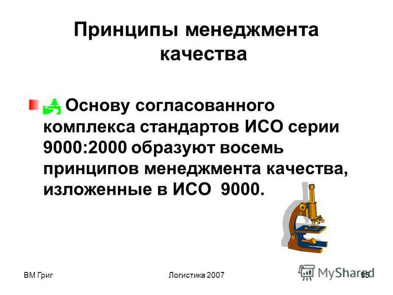 ВМ Григ Логистика 200794 3 Ориентация на потребителей. Логистические аспекты требований ИСО 9001:2000 к СМК. Логистика и маркетинг. Логистика и жизненный цикл продукта на рынке.