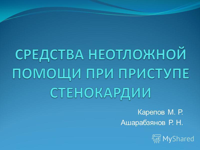 Карепов М. Р. Ашарабзянов Р. Н.