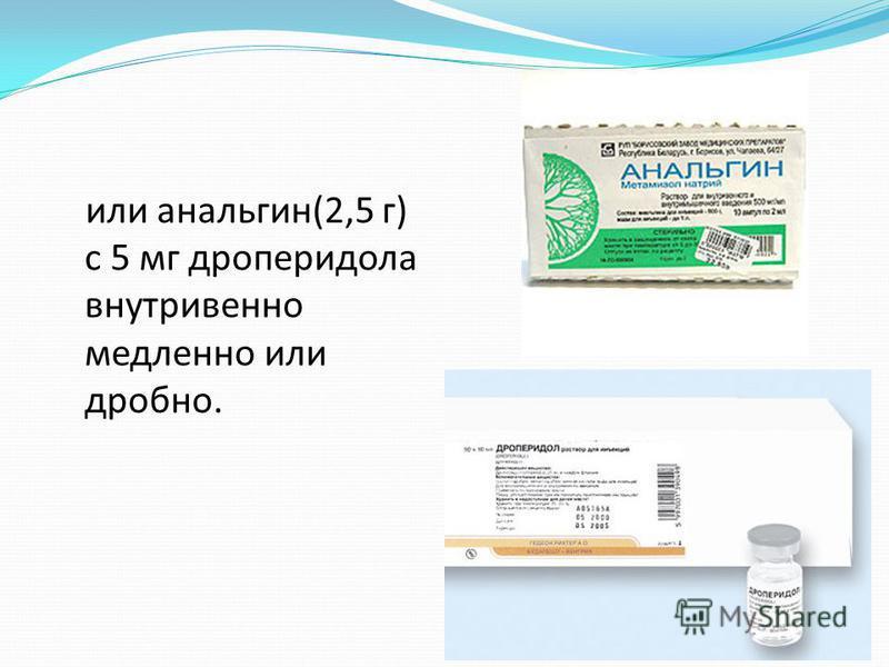 или анальгин(2,5 г) с 5 мг дроперидола внутривенно медленно или дробно.