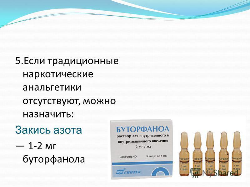 5. Если традиционные наркотические анальгетики отсутствуют, можно назначить: Закись азота 1-2 мг буторфанола