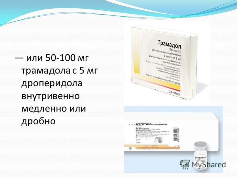или 50-100 мг трамадола с 5 мг дроперидола внутривенно медленно или дробно
