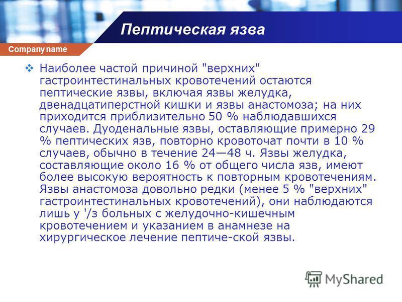Company name Пептическая язва Наиболее частой причиной