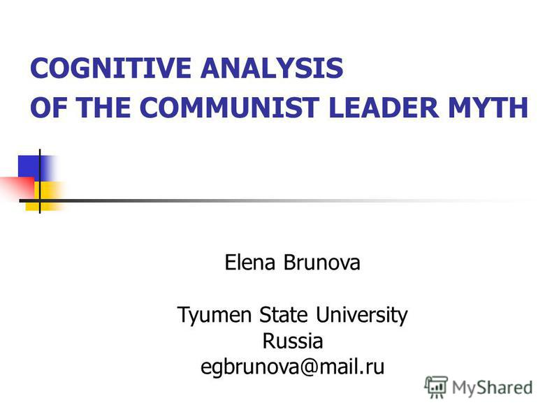 COGNITIVE ANALYSIS OF THE COMMUNIST LEADER MYTH Elena Brunova Tyumen State University Russia egbrunova@mail.ru