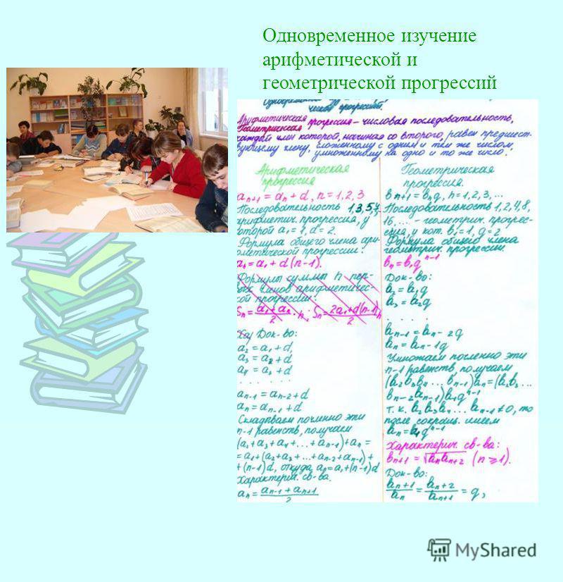 Одновременное изучение арифметической и геометрической прогрессиий