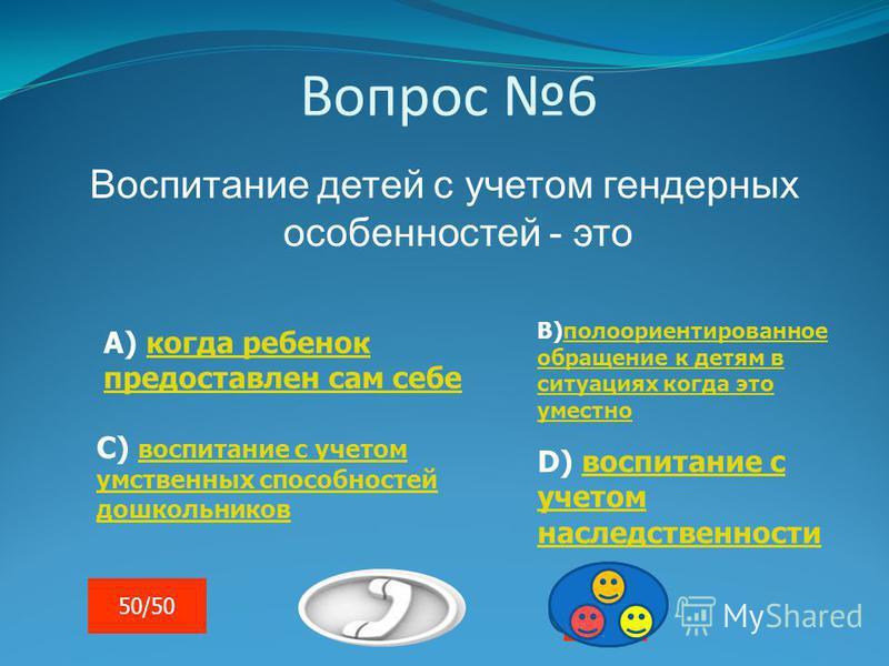 Вопрос 5 Какой документ не является нормативным документом, регламентирующим педагогический процесс в ДОУ А) 3 Семейный кодекс 3 D) 4 Инструктивно - методические письма МОН. 4