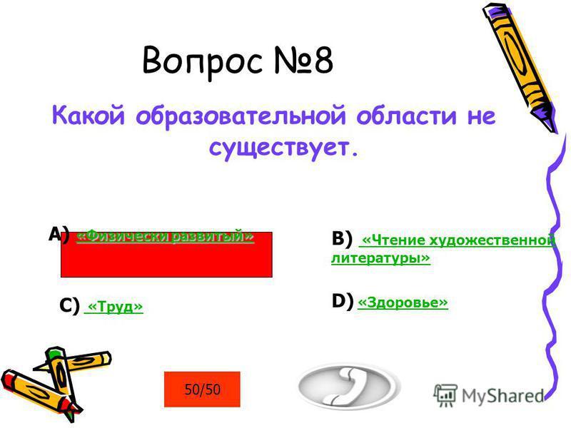 Вопрос 8 Какой образовательной области не существует. «Физически развитый» «Физически развитый» А) «Физически развитый» «Физически развитый» D) «Здоровье» «Здоровье»