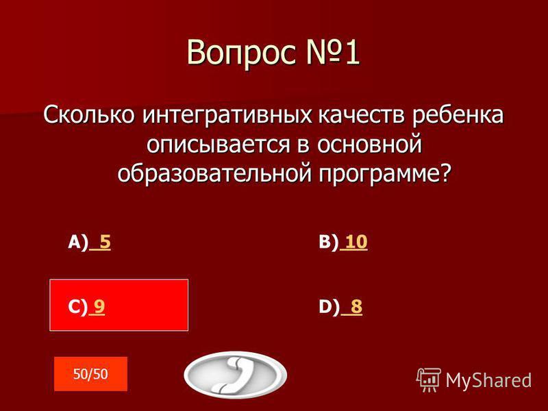 Вопрос 1 Сколько интегративных качеств ребенка описывается в основной образовательной программе? А) 55 С) 9 9