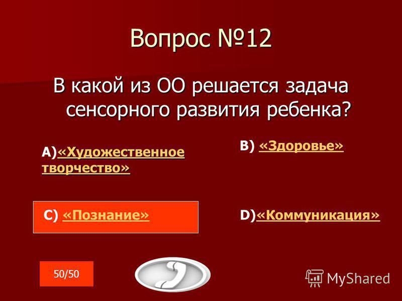 Вопрос 12 В какой из ОО решается задача сенсорного развития ребенка? С) «Познание»«Познание»D)«Коммуникация»«Коммуникация»