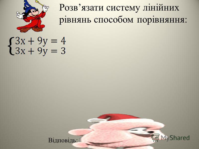 Розвязати систему лінійних рівнянь способом порівняння: Відповідь:
