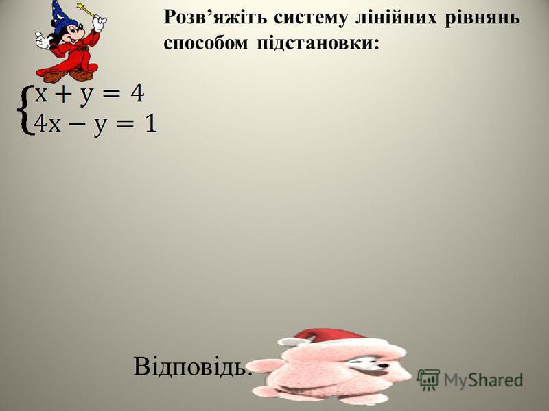 Розвяжіть систему лінійних рівнянь способом підстановки : Відповідь: