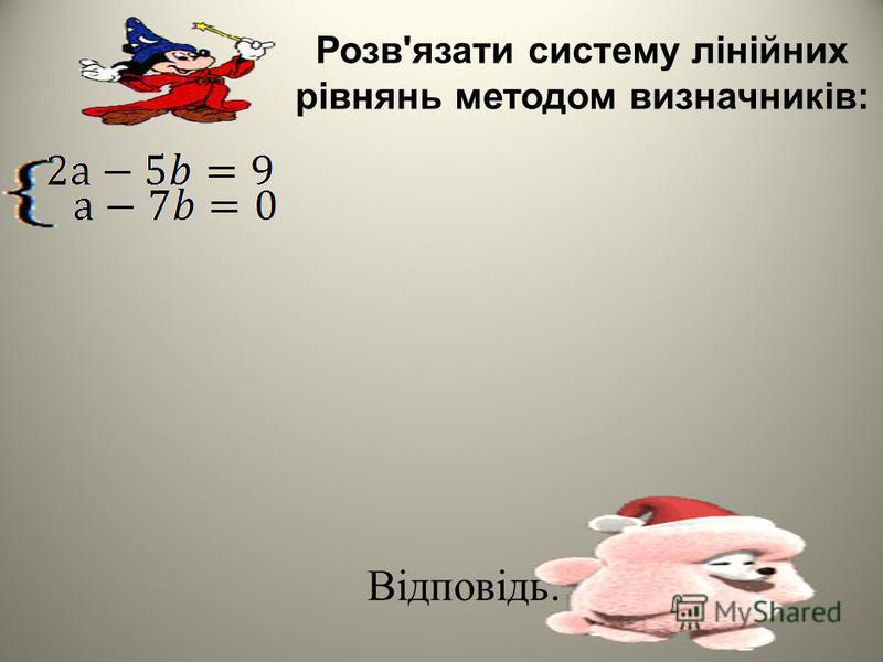 Розв'язати систему лінійних рівнянь методом визначників: