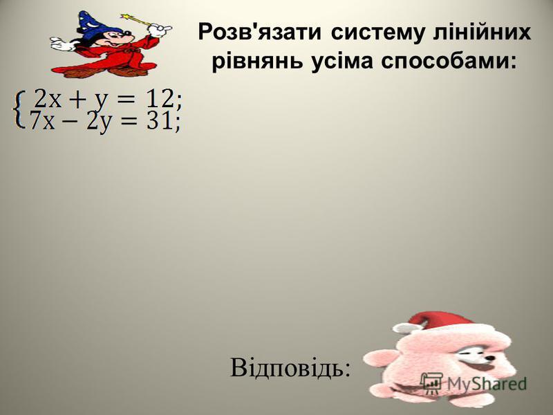 Відповідь: Розв'язати систему лінійних рівнянь методом визначників: