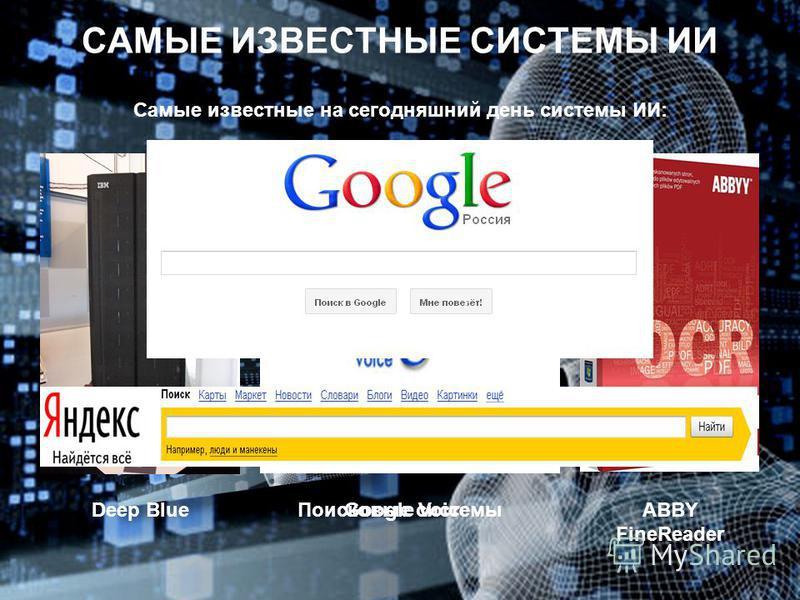 САМЫЕ ИЗВЕСТНЫЕ СИСТЕМЫ ИИ Самые известные на сегодняшний день системы ИИ: Deep BlueABBY FineReader Google Voice Поисковые системы
