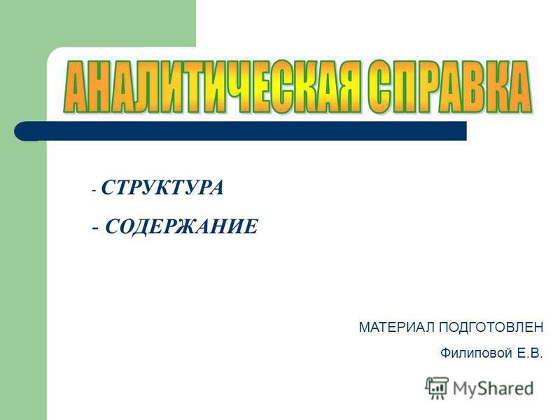 - СТРУКТУРА - СОДЕРЖАНИЕ МАТЕРИАЛ ПОДГОТОВЛЕН Филиповой Е.В.
