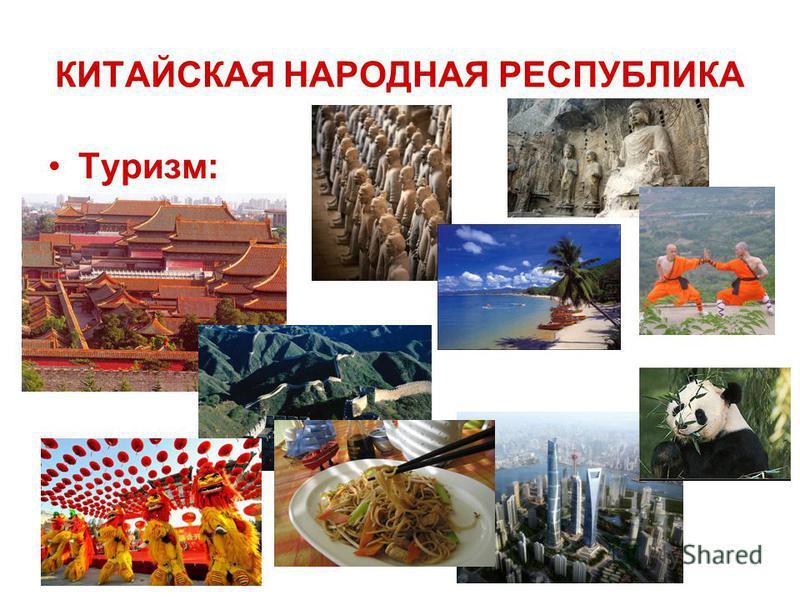 КИТАЙСКАЯ НАРОДНАЯ РЕСПУБЛИКА Туризм: