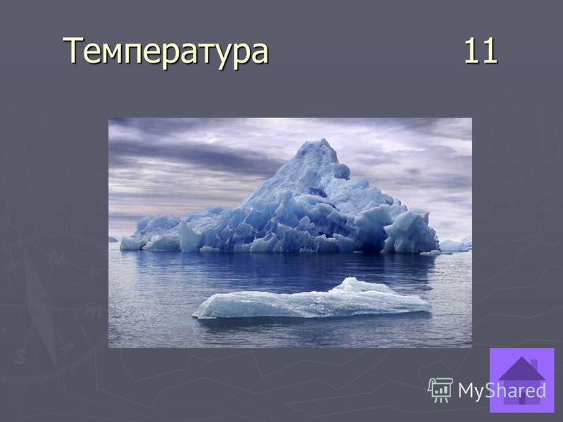 Температура 11