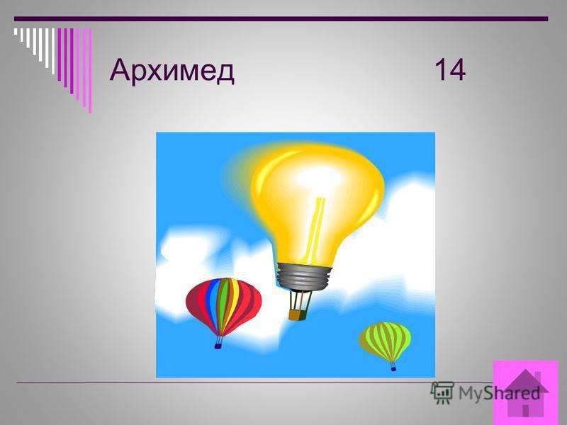 Архимед 14