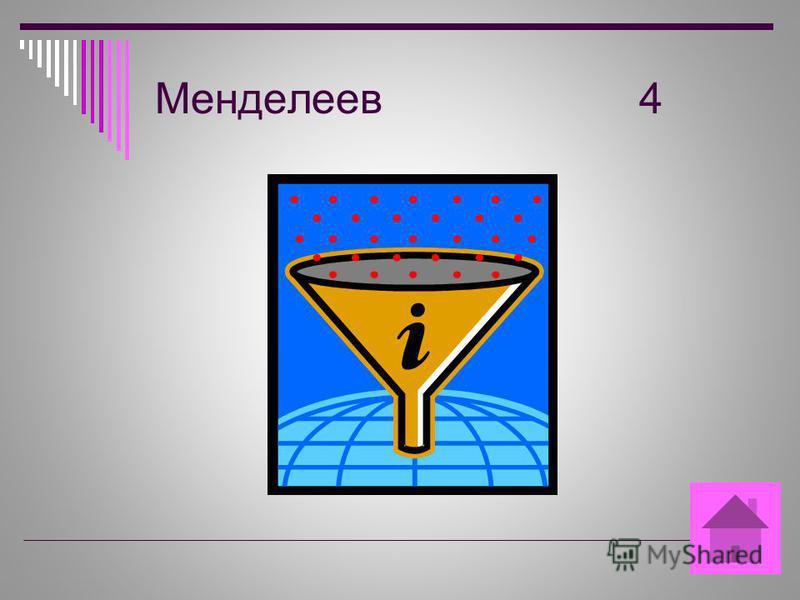 Менделеев 4