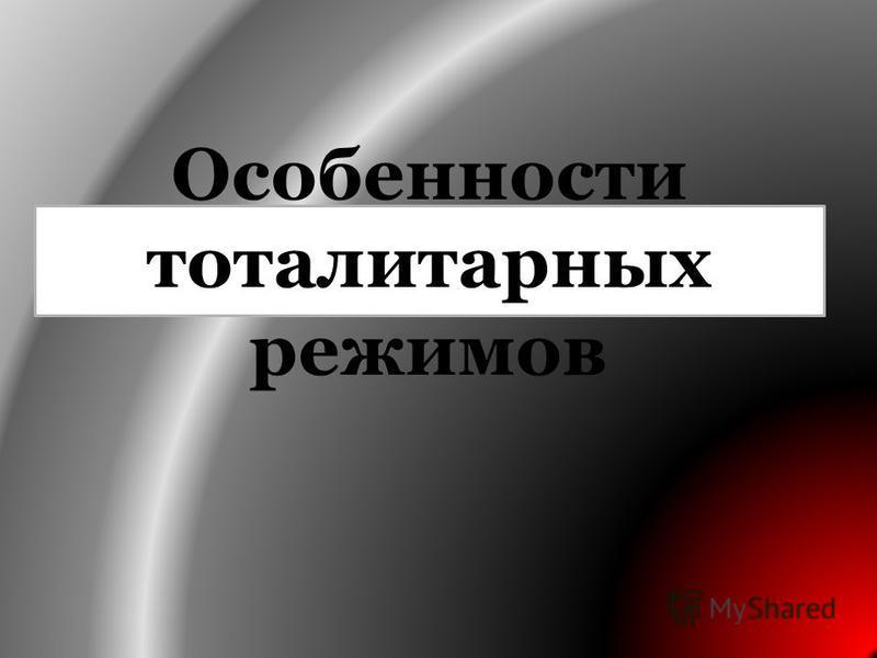 Особенности тоталитарных режимов
