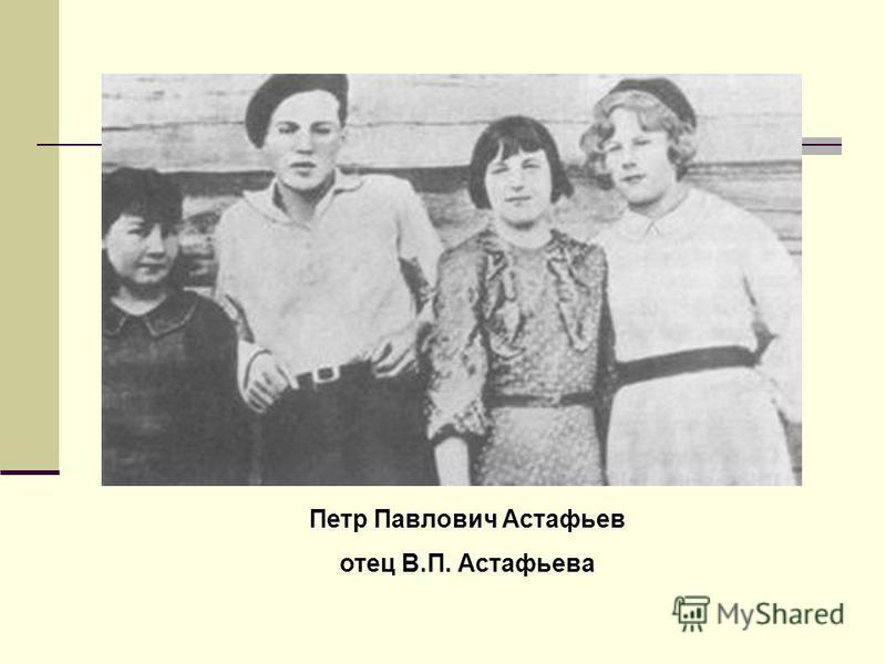 Петр Павлович Астафьев отец В.П. Астафьева