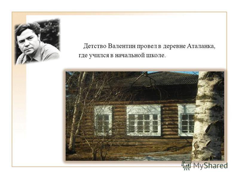 Детство Валентин провел в деревне Аталанка, где учился в начальной школе.