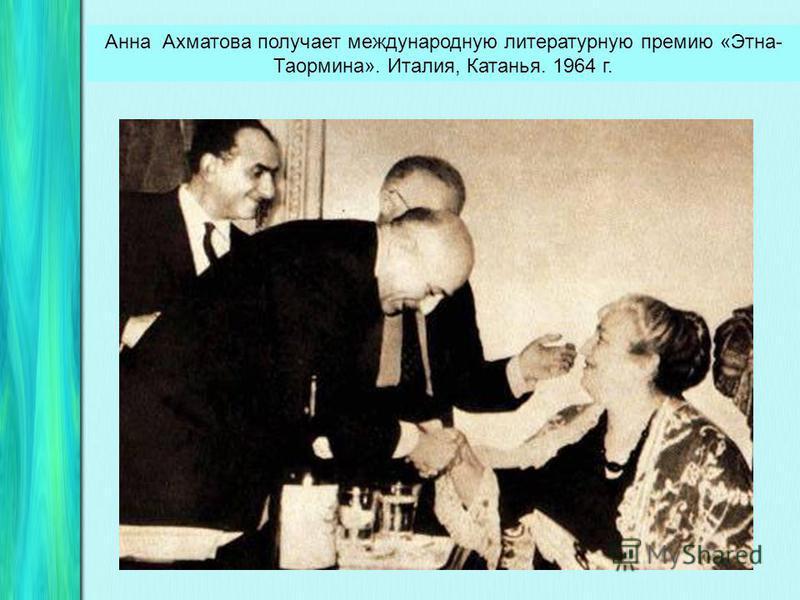 В шестидесятые годы к Ахматовой наконец пришло мировое признание. Ее стихи появились в переводах на итальянском, английском и французском языках, за границей стали выходить ее поэтические сборники. В 1962 году Ахматовой была присуждена Международная