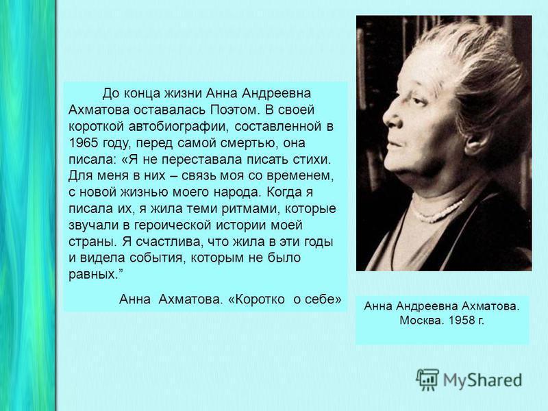 Анна Ахматова получает международную литературную премию «Этна- Таормина». Италия, Катанья. 1964 г.
