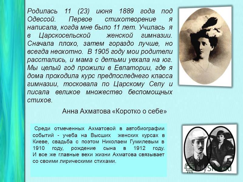 Ее называли Северной звездой, хотя родилась она на Черном море. Она прожила долгую и очень насыщенную жизнь, в которой были войны, революции, потери и очень мало простого счастья. Ее знала вся Россия, но были времена, когда даже ее имя было запрещено