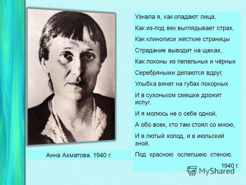 Памяти Вали Смирнова, погибшего при артиллерийском обстреле в Ленинграде в 1942 году Постучись кулачком я открою. Я тебе открывала всегда. Я теперь за высокой горою, За пустыней, за ветром и зноем, Но тебя не предам никогда … Твоего я не слышала стон