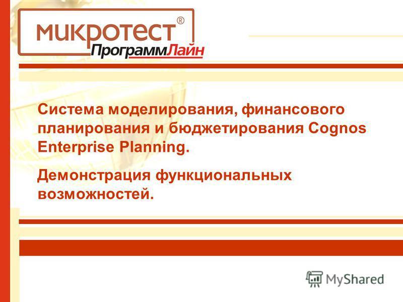 Система моделирования, финансового планирования и бюджетирования Cognos Enterprise Planning. Демонстрация функциональных возможностей.