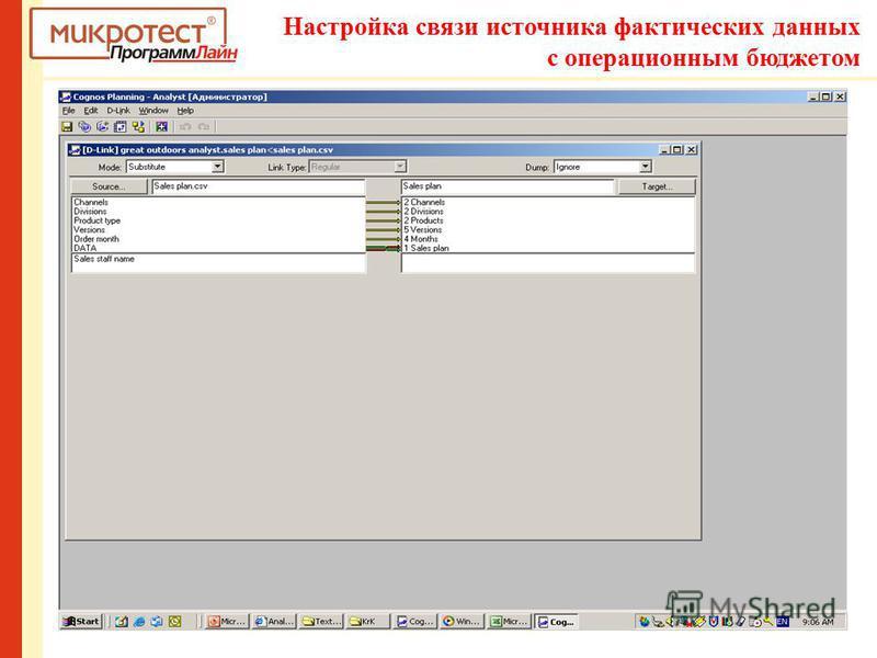 Настройка связи источника фактических данных с операционным бюджетом