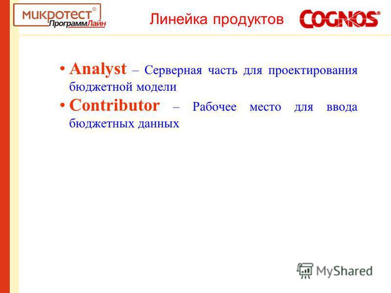 Линейка продуктов Analyst – Серверная часть для проектирования бюджетной модели Contributor – Рабочее место для ввода бюджетных данных