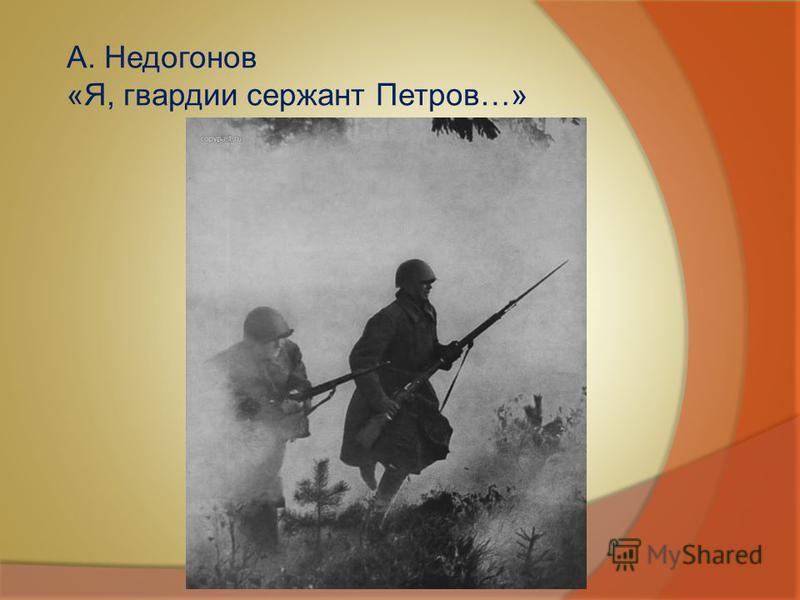 А. Недогонов «Я, гвардии сержант Петров…»