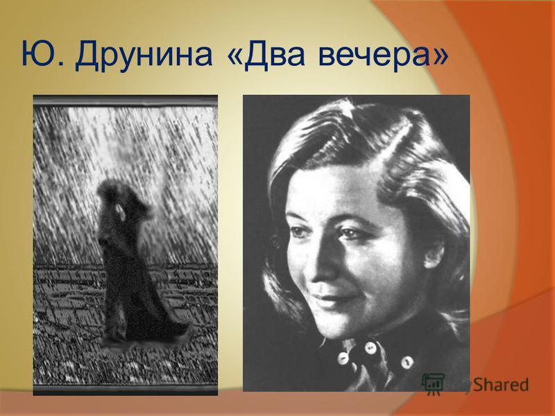 Ю. Друнина «Два вечера»