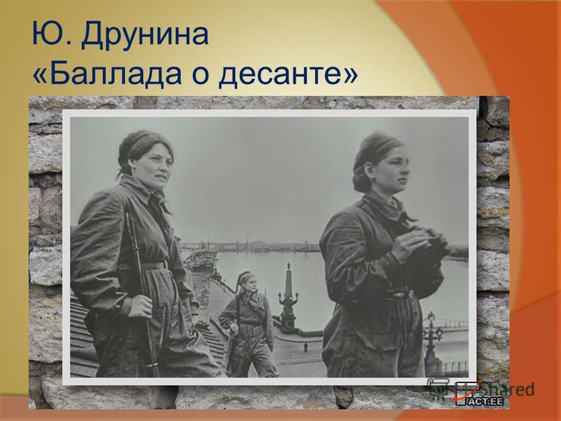 Ю. Друнина «Баллада о десанте»