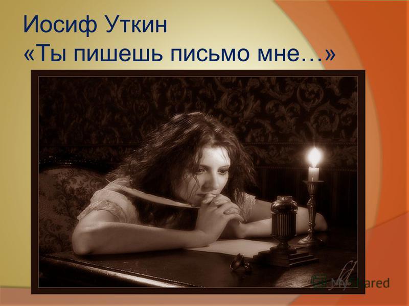 Иосиф Уткин «Ты пишешь письмо мне…»