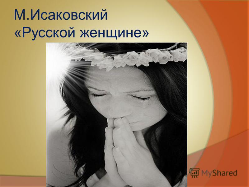 М.Исаковский «Русской женщине»