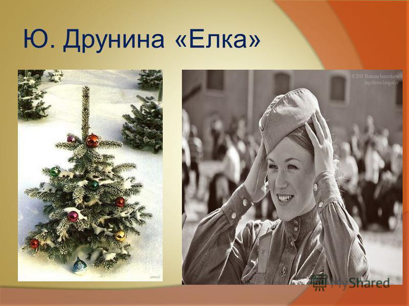 Ю. Друнина «Елка»