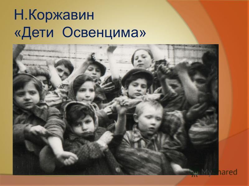Н.Коржавин «Дети Освенцима»