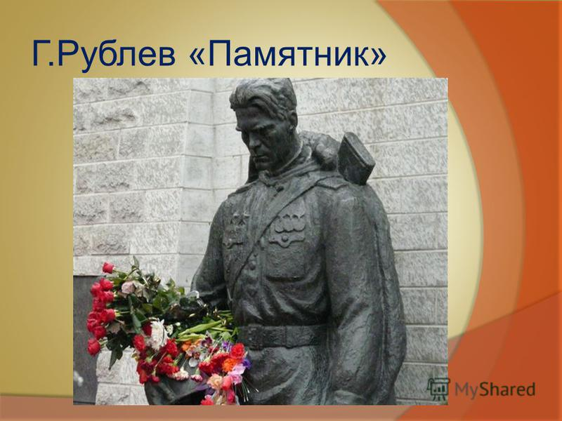 Г.Рублев «Памятник»