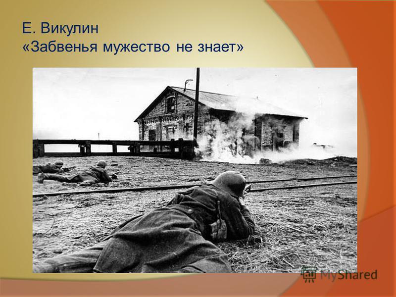 Е. Викулин «Забвенья мужество не знает»