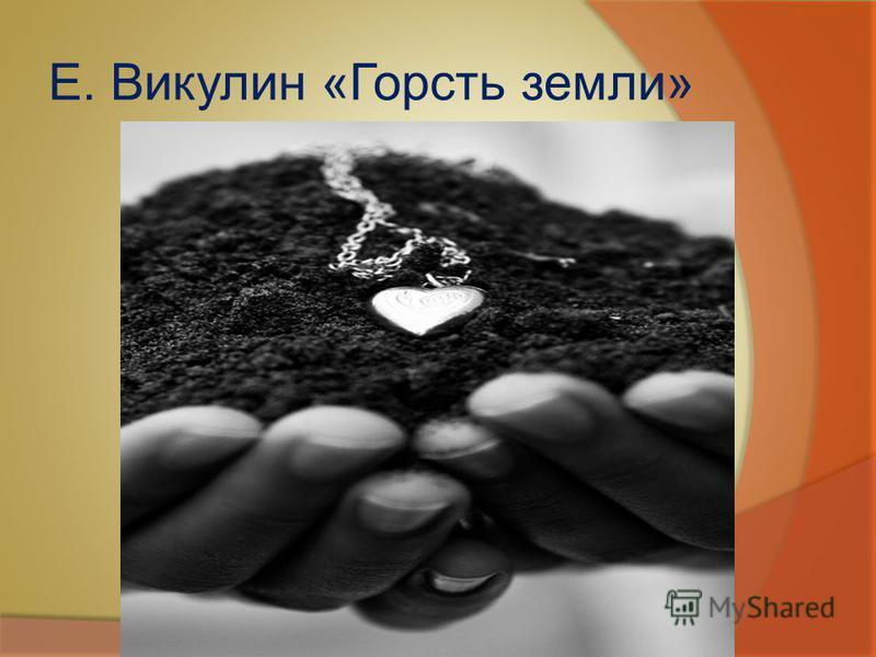 Е. Викулин «Горсть земли»