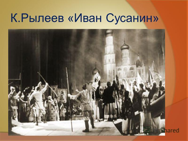 К.Рылеев «Иван Сусанин»